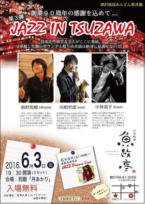 Jazzintuzawa2016jpg_2